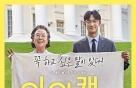 정현백 여가부 장관, '아이 캔 스피크' 영화 상영회 참석