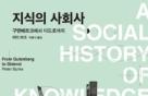 """""""스티브 잡스보다 위키백과""""…지식사회의 핵심은"""