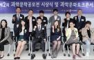 '제2회 과학문학공모전 시상식' 영광의 얼굴들!