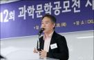 심사평 하는 박상준 심사위원장