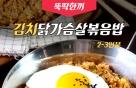 [뚝딱 한끼] 닭가슴살 볶음밥 맛있게 만드는 '한 끗'