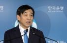 이주열 총재, G20 재무장관·중앙은행 총재 회의 참석