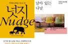 '넛지' '남아있는 나날' 판매급증…노벨상 수상 후광