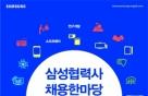 삼성 전자계열 협력사 120여곳 참여 채용한마당 개최