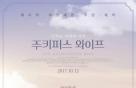 메가박스, 영화 '주키퍼스 와이프' 단독 개봉