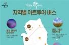 예술도 밤도 여행이 되는 '가을여행주간'…30~70% 할인