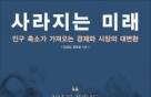 '사라지는 미래' '헌법 쉽게 읽기'外