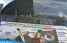 '평창으로 오세요'...美뉴욕 타임스퀘어 장식한 평창올림픽 광고