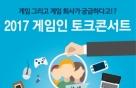 게임인재단, 고교생 대상 '게임인 토크콘서트' 개최