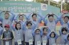 에스원, 범죄피해자 위한 '제4회 다링안심캠페인' 열어