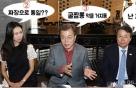 """공효진 """"통으로 짜장면 다 주시면""""에 文대통령 """"나는 굴짬뽕"""""""