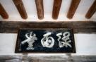 자연을 노래한 문인 윤선도…'녹우당' 600년 역사를 만나다
