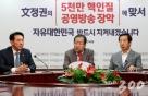 """한국당, """"640만달러 수수"""" 盧 전 대통령 일가 고발…與 반발(상보)"""