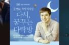 책·영화·음악이 한자리에…가을밤 수놓는 문화행사