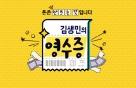 김생민의 영수증│① 김생민의 보통인간론