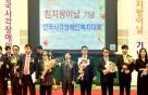 캠코, 시각장애인 복지증진 공로 보건복지부장관상 수상