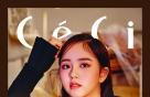 김소현, 소녀 티 벗고 성숙한 '가을 여신'으로 변신