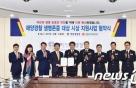 해경-생보 사회공헌재단, '생명존중대상 시상 지원 사업' 협약