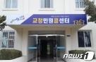 법무부, 18일 '교정민원콜센터 1363' 개소식
