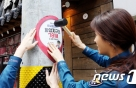 [단신] 광진경찰서-박규리, 건대 먹자골목서 범죄예방 활동