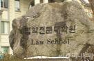 """[2017 국감]유은혜 """"로스쿨 재학생 10명중 7명꼴 '금수저'"""""""