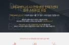 한화생명 '드림플러스63', 3기 공개모집