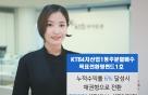 KTB운용 'KTB 4차산업 1등주 분할매수 목표 전환형 펀드' 모집