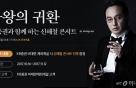 KB증권, '故 신해철 홀로그램 콘서트' 티켓 증정 이벤트