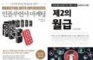 '입소문'의 역습…광고불신 시대에 살아남는 법