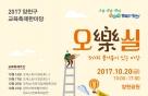 양천구, 20일 '2017 양천구 교육축제 한마당' 개최