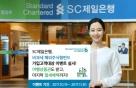 "SC제일은행 ""비과세 해외주식형펀드 가입하면 여행상품권"""