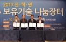 금오공대, 산학연 보유기술 나눔 장터 개최