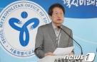 혁신학교 학력저하 반박하려다…왜곡논란 부른 서울시교육청(종합)