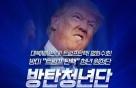 """'탄핵 수출?'…반미단체 """"미국서 트럼프 탄핵 촉구 집회 예고"""""""