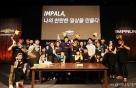 쉐보레,'임팔라' 고객 초청 체험행사 개최