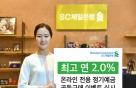 SC제일은행, 최고 연 2.0% 온라인 전용 정기예금 공동구매