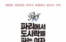 '빚 10억→매출 천억' 유럽의 도시락 꽉잡은 韓여성