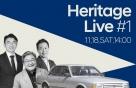 현대차 50년 역사 돌아보는 고객 소통 토크 콘서트 진행