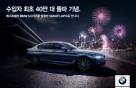 젊어진 국내 BMW 구입자 평균연령 '41세', MINI는 '38세'