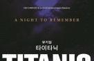 뮤지컬 '타이타닉', 8일 국내 첫 출항