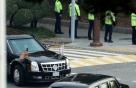 '대통령의 차' 방탄은 기본…폭탄까지 막는다