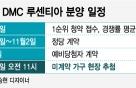"""두자릿수 경쟁률 '래미안 DMC 루센티아'…""""미계약분, 현장 추첨"""""""