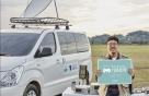 현대차그룹 창업 꿈 키우는 청년에 車·컨설팅 제공..캠페인 돌입