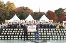 삼성물산, 성남시 자원봉사센터와 '김장나눔 봉사활동' 펼쳐