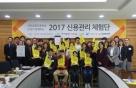 서민금융진흥원, '2017 신용관리 체험단' 발대식 개최