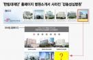 [단독]한림대재단 소속 5개 병원에서도 임금체불