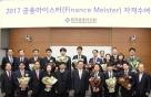 한국금융연수원, 금융명장 18명에게 금융마이스터 자격증 부여