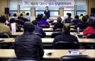 캠코, 채무자 재기 지원 '내 일 만드는 창업아카데미' 개최