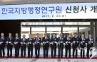 한국지방행정연구원, 인구감소 대응 관광진흥 '한일 공동 세미나'