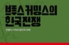 왜 한국 전쟁은 '잊힌 전쟁'인가